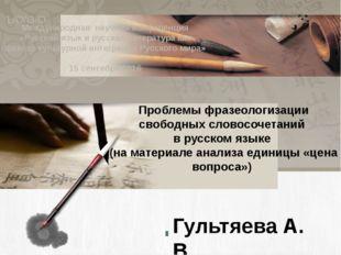 Проблемы фразеологизации свободных словосочетаний в русском языке (на материа