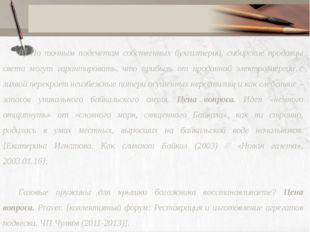 В) По точным подсчетам собственных бухгалтерий, сибирские продавцы света мог
