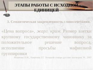 ЭТАПЫ РАБОТЫ С ИСХОДНОЙ ЕДИНИЦЕЙ 3. Семантическая закрепленность словосочетан