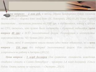 «Цена вопроса» - 2 млн руб. в месяц. [Ирина Бондаренко. Такая сложная жизнь