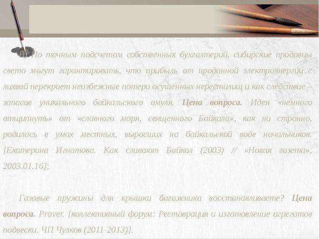 В) По точным подсчетам собственных бухгалтерий, сибирские продавцы света мог...