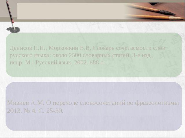 Мизиев А.М. О переходе словосочетаний во фразеологизмы 2013. № 4. С. 25-30....