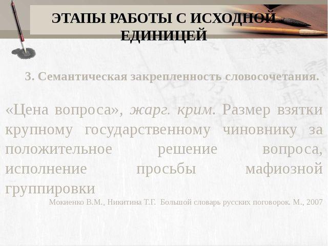 ЭТАПЫ РАБОТЫ С ИСХОДНОЙ ЕДИНИЦЕЙ 3. Семантическая закрепленность словосочетан...