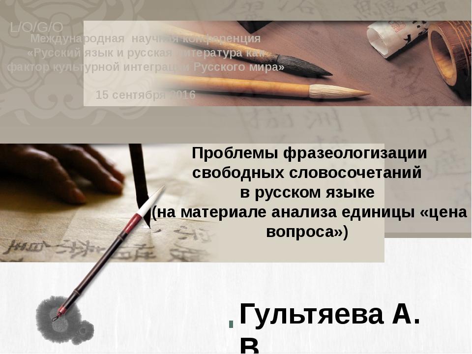 Проблемы фразеологизации свободных словосочетаний в русском языке (на материа...
