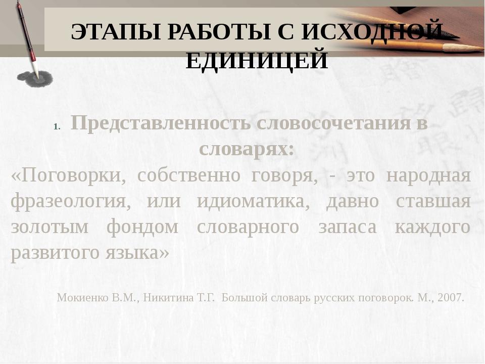 ЭТАПЫ РАБОТЫ С ИСХОДНОЙ ЕДИНИЦЕЙ Представленность словосочетания в словарях:...