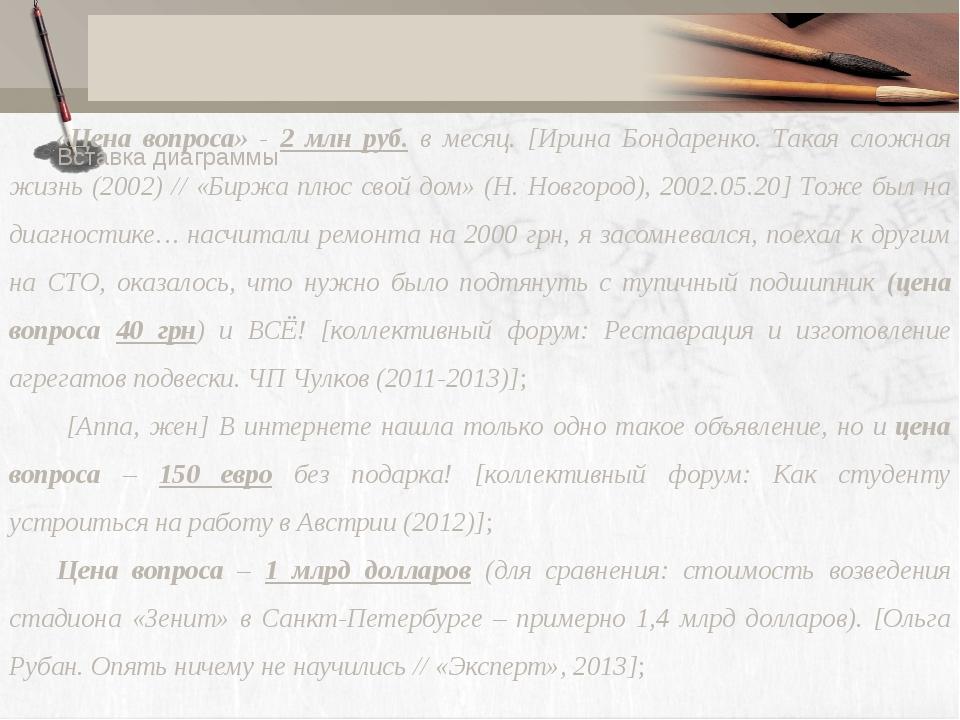 «Цена вопроса» - 2 млн руб. в месяц. [Ирина Бондаренко. Такая сложная жизнь...