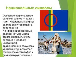 Национальные символы Основные национальные символы саамов — флаг и гимн. Наци