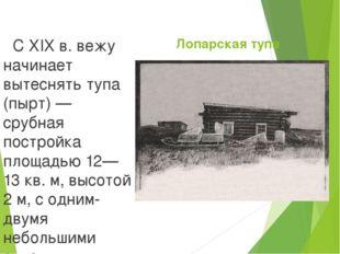Лопарская тупа С XIX в. вежу начинает вытеснять тупа (пырт) — срубная построй
