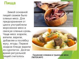 Пища Зимой основной пищей саамов было оленье мясо. Для предохранения от цинги