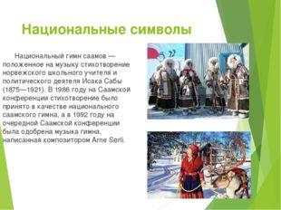 Национальные символы Национальный гимн саамов — положенное на музыку стихотво