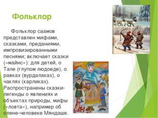 Фольклор Фольклор саамов представлен мифами, сказками, преданиями, импровизир