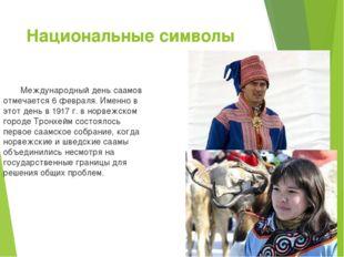 Национальные символы Международный день саамов отмечается 6 февраля. Именно в