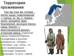 Территория проживания Саа́мы (саа́ми, лопари́, лапла́ндцы; самоназвание — ки