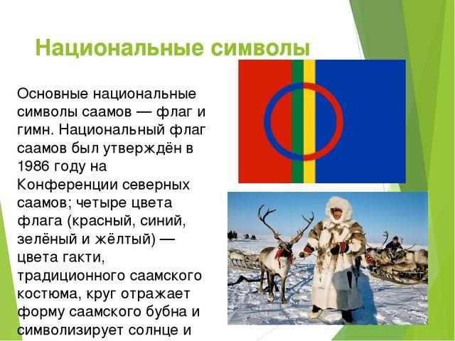 Национальные символы Основные национальные символы саамов — флаг и гимн. Наци...