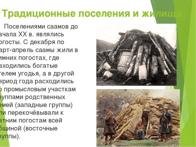Традиционные поселения и жилища Поселениями саамов до начала ХХ в. являлись п...