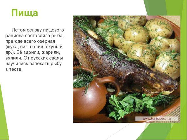 Пища Летом основу пищевого рациона составляла рыба, прежде всего озёрная (щук...