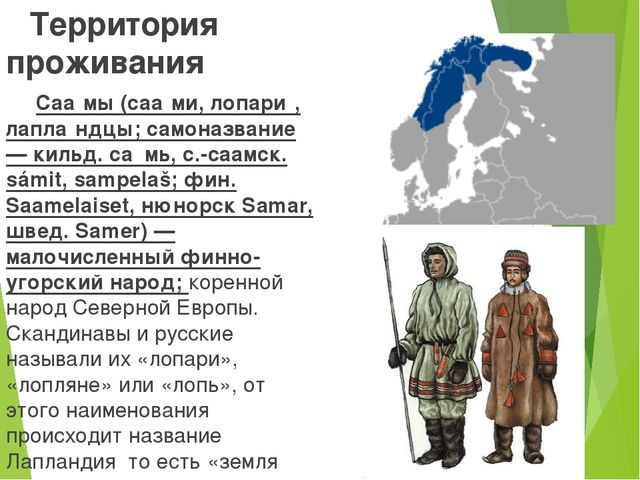 Территория проживания Саа́мы (саа́ми, лопари́, лапла́ндцы; самоназвание — ки...