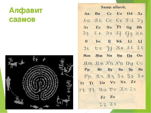 Алфавит саамов