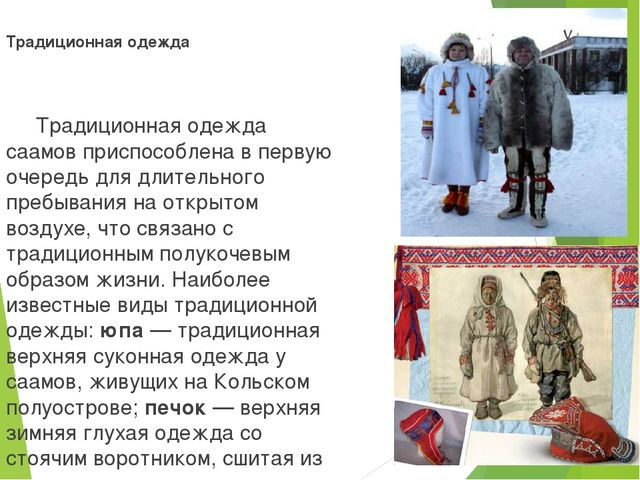 Традиционная одежда Традиционная одежда саамов приспособлена в первую очередь...