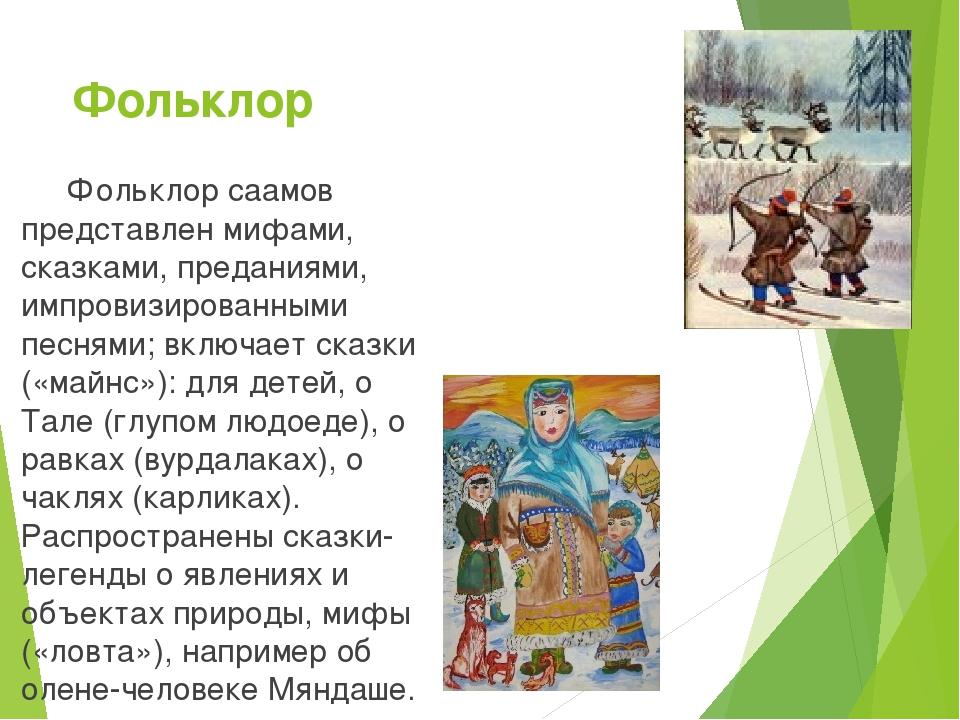 Фольклор Фольклор саамов представлен мифами, сказками, преданиями, импровизир...