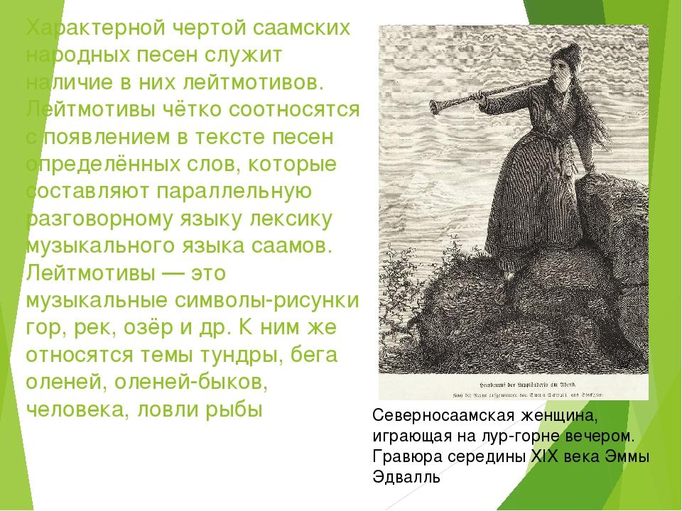 Характерной чертой саамских народных песен служит наличие в них лейтмотивов....