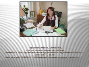 Герасимова Любовь Степановна, учитель русского языка и литературы. Закончила