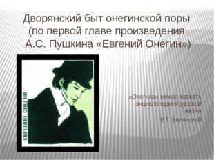 Дворянский быт онегинской поры (по первой главе произведения А.С. Пушкина «Ев