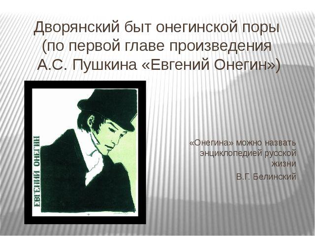 Дворянский быт онегинской поры (по первой главе произведения А.С. Пушкина «Ев...