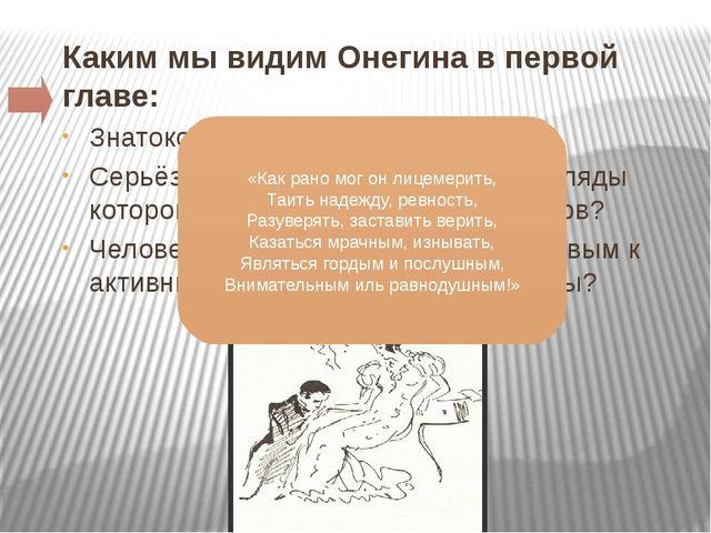 Каким мы видим Онегина в первой главе: Знатоком «науки страсти нежной»? Серьё...