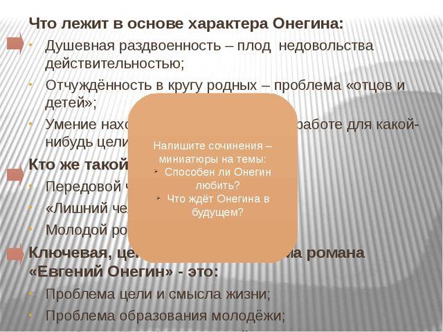 Что лежит в основе характера Онегина: Душевная раздвоенность – плод недовольс...