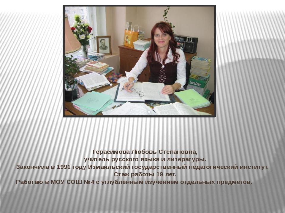Герасимова Любовь Степановна, учитель русского языка и литературы. Закончила...