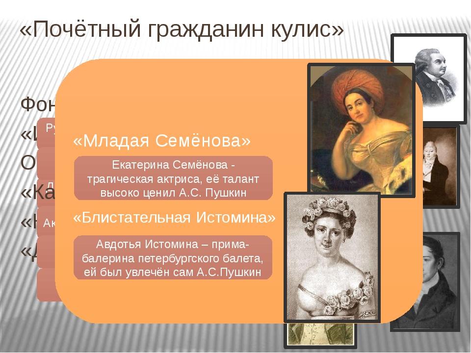 Драматург, автор трагедий, пользовавшихся перед войной 1812 г. успехом. «Почё...