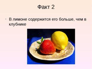Факт 2 В лимоне содержится его больше, чем в клубнике