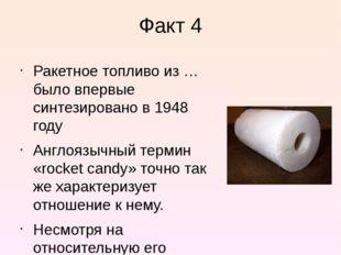 Факт 4 Ракетное топливо из … было впервые синтезировано в 1948 году Англоязыч