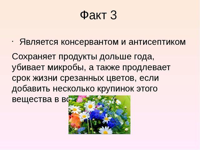 Факт 3 Является консервантом и антисептиком Сохраняет продукты дольше года, у...