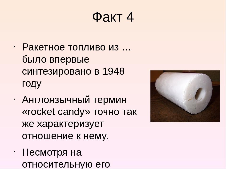 Факт 4 Ракетное топливо из … было впервые синтезировано в 1948 году Англоязыч...