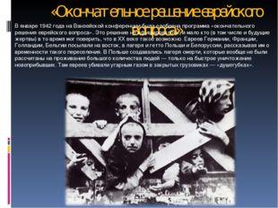 «Окончательное решение еврейского вопроса» В январе 1942 года на Ванзейской к
