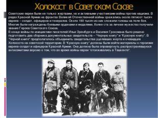 Холокост в Советском Союзе Советские евреи были не только жертвами, но и акти