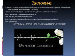 Заключение «Память о Холокосте необходима, чтобы наши дети никогда не были же