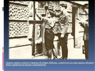 Нацисты пришли к власти в Германии 30 января 1933года, 1 апреля того же года