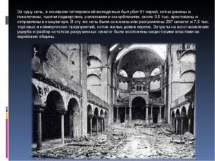 За одну ночь, в основном гитлеровской молодёжью был убит 91 еврей, сотни ране