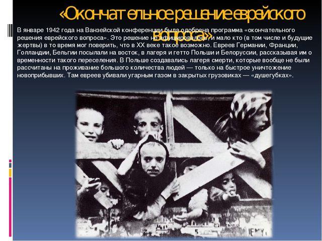 «Окончательное решение еврейского вопроса» В январе 1942 года на Ванзейской к...
