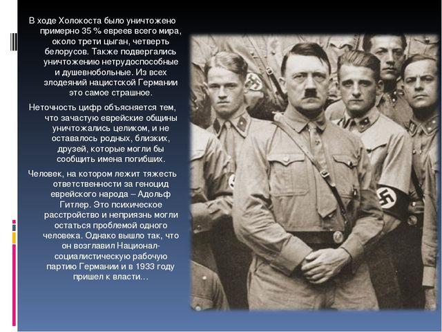 В ходе Холокоста было уничтожено примерно 35 % евреев всего мира, около трети...