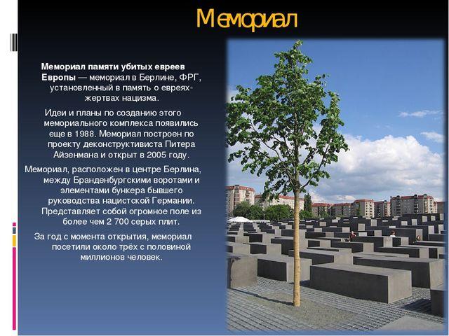 Мемориал Мемориал памяти убитых евреев Европы— мемориал в Берлине, ФРГ, уста...