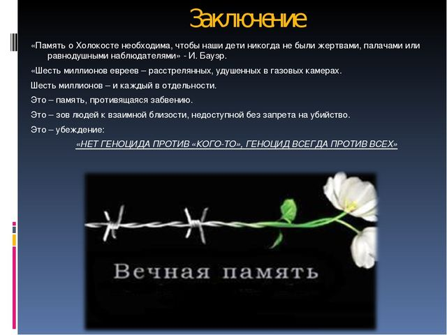 Заключение «Память о Холокосте необходима, чтобы наши дети никогда не были же...