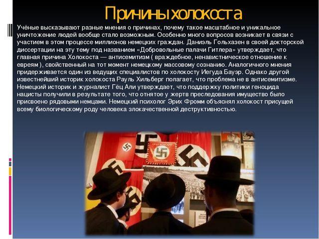 Причины холокоста Учёные высказывают разные мнения о причинах, почему такое м...