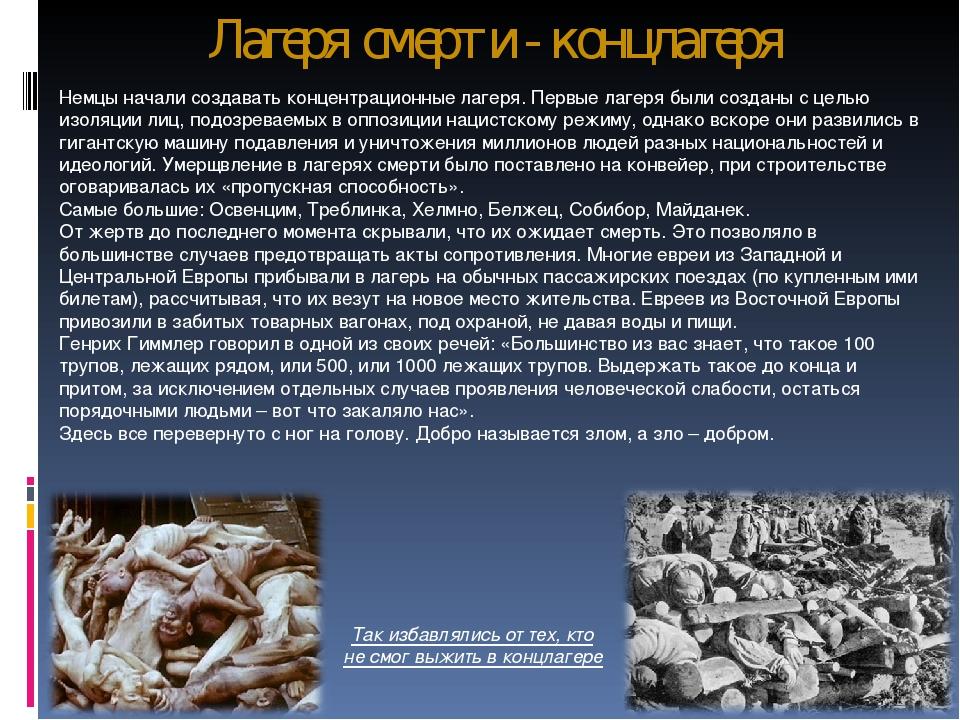 Лагеря смерти - концлагеря Немцы начали создавать концентрационные лагеря. Пе...