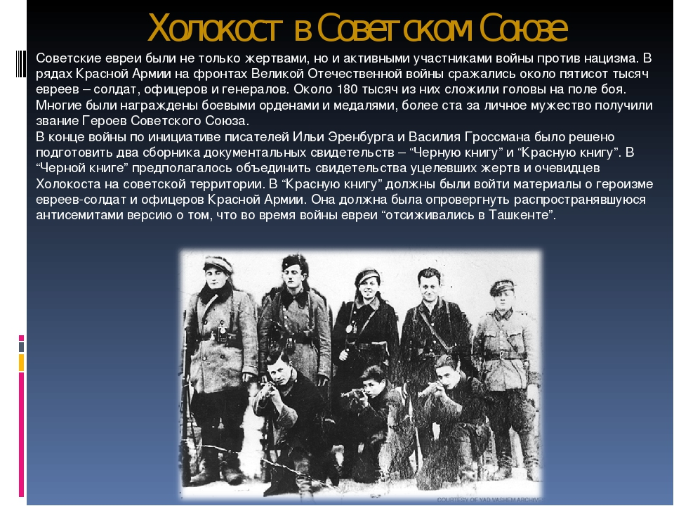 Холокост в Советском Союзе Советские евреи были не только жертвами, но и акти...