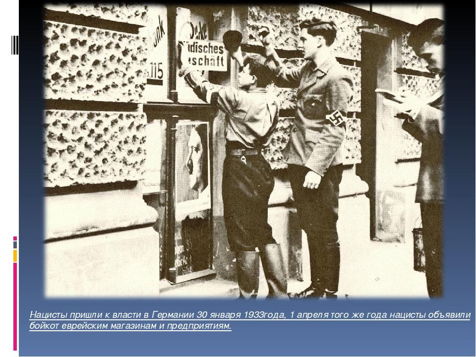 Нацисты пришли к власти в Германии 30 января 1933года, 1 апреля того же года...