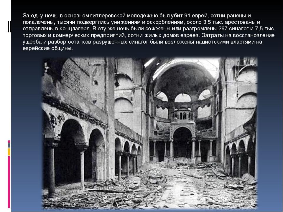 За одну ночь, в основном гитлеровской молодёжью был убит 91 еврей, сотни ране...
